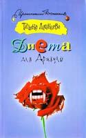 Луганцева Татьяна Диета для Дракулы 978-5-17-072453-6