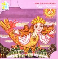 Воскресенська Ніна Руда ворона 978-966-465-200-8