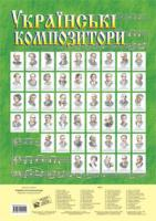 Островський Володимир Михайлович Українські композитори (портрети). 978-966-10-0144-1