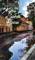 Даровская Оксана Жизнь и любовь Елены 978-5-389-03561-4