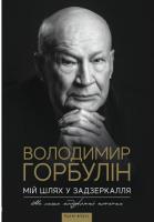 Горбулін Володимир Мій шлях у задзеркалля. Не лише дорожні нотатки 9786177766062