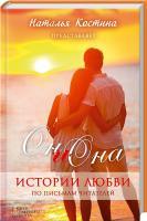 Костина Наталья Oн и Она. Истории любви по письмам читателей 978-966-14-9429-8