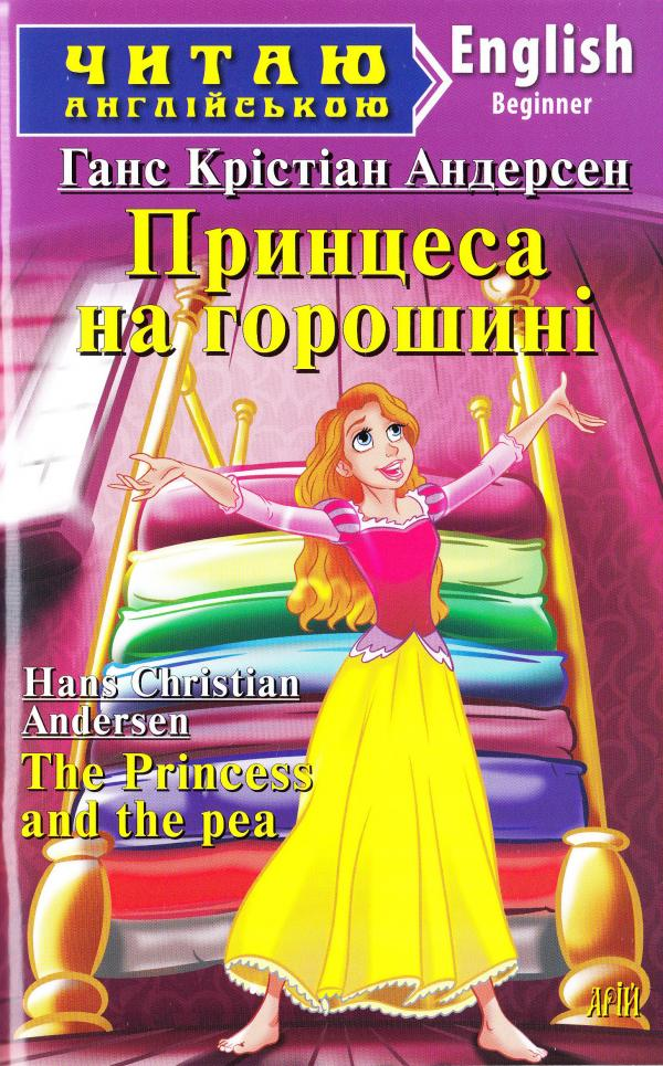 Андерсен Ганс Крістіан Принцеса на горошині = The Princess and the pea