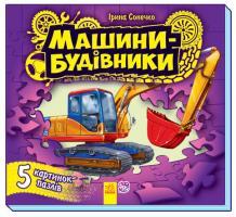 Сонечко Ірина Машинки-будівники. 5 картинок-пазлів. (картонка) 978-966-746-832-3