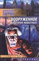 Александр Тюрин Вооруженное восстание животных 5-17-018307-0