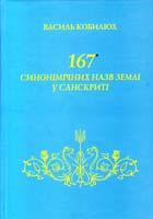 Кобилюх Василь 167 синонімічних назв Землі у санскриті 978-966-634-440-6