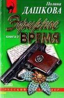 Дашкова Полина Эфирное время: Роман в 2-х книгах. Кн. 2 5-04-005180-8