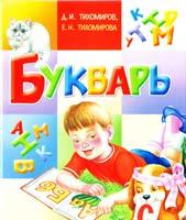 Тихомиров Дмитрий, Тихомирова Елена Букварь 978-5-17-053937-6