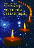Марк Л. Профет, Элизабет Клэр Профет Стратегии Света и Тьмы 978-5-9901335-5-6