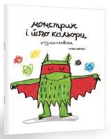 Льєнас Анна Монстрик і його кольори (розмальовка) 978-966-97880-0-9
