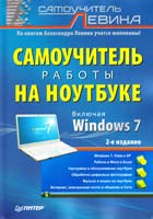 Левин Александр Самоучитель работы на ноутбуке 978-5-459-00854-8