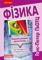 Гьотц Ганс-Петер Фізика. Кишеньковий репетитор для підготовки до ЗНО. 2019 978-966-10-0415-2