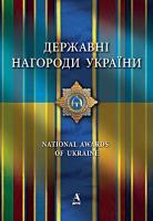 Чмир Микола Державні нагороди України 978-617-516-023-7