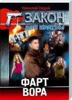 Седой Николай Фарт вора 978-966-936-300-8