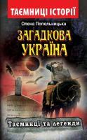 Попельницька Олена Загадкова Україна. Таємниці та легенди 978-966-498-668-4
