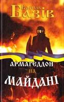 Базів Василь Армагеддон на Майдані 978-966-2669-57-2