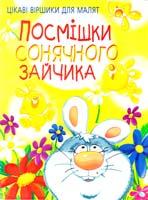 Зав'язкін Олег Посмішки сонячного зайчика 978-966-548-849-1