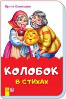 Сонечко Ірина Сказки в стихах. Колобок