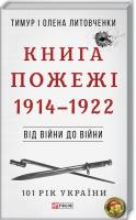 Тимур і Олена Литовченки Від війни до війни. Книга Пожежі (1914-1922) 978-966-03-8183-4