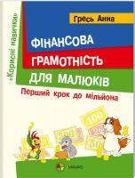 Анна Гресь Фінансова грамотність для малюків 978-617-00-2697-2