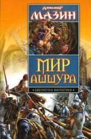 Александр Мазин Мир Ашшура 978-5-17-050337-7, 978-5-9725-1086-3