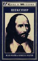 Жан-Мари и Анжела Маген Шекспир 5-222-00407-7