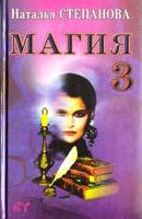 Наталья Степанова Магия - 3 978-5-7905-0279-8, 5-7905-0279-2