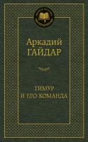 Гайдар Аркадий Тимур и его команда 978-5-389-12144-7
