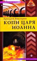 Бакторов Аркадий Копи царя Иоанна 978-5-9684-1176-1