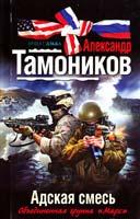 Тамоников Александр Адская смесь 978-5-699-54692-3