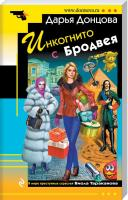 Донцова Дарья Инкогнито с Бродвея 978-5-699-97845-8