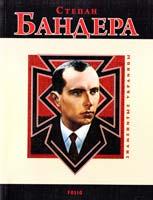 Частий Р. Степан Бандера 978-966-03-4587-4