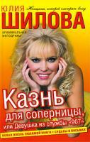 Юлия Шилова Казнь для соперницы, или Девушка из службы