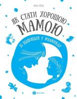 Гресь Анна Як стати хорошою мамою 978-617-00-2543-2