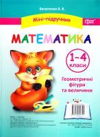 Васютенко В. Математика. 1-4 класи. Геометричні фігури та величини 978-617-030-679-1