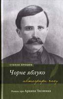 Процюк Степан Чорне яблуко: Роман про Архипа Тесленка 978-617-572-053-0