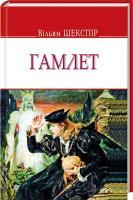 Шекспір Вільям Гамлет, принц данський 978-617-07-0417-7