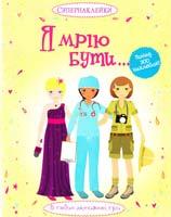 Боне Емілі Я мрію бути... 978-617-526-689-2