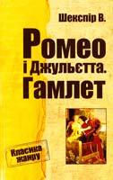 Шекспір Вільям Ромео і Джульєтта. Гамлет 978-617-7025-60-2