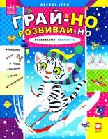 Гордієнко Сергій Розвиваємо уважність 978-617-09-1048-6