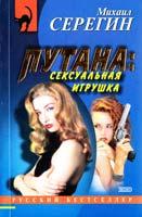 Серегин Михаил Путана: сексуальная игрушка. Автосервис 5-04-007747-5