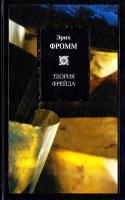 Фромм Эрих Теория Фрейда 978-5-271-40505-1