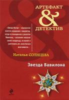 Наталья Солнцева Звезда Вавилона 978-5-699-41949-4