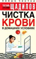 Щадилов Евгений Чистка крови в домашних условиях 5-17-029971-0