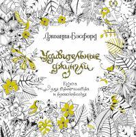 Бэсфорд Джоанна Удивительные джунгли 978-5-389-17182-4