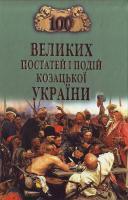 Гуржій О. І., Чухліб Т. В. 100 великих постатей і подій козацької України 978-966-498-009-5