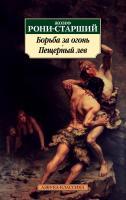 Рони-Старший Жозеф Борьба за огонь. Пещерный лев 978-5-389-13442-3