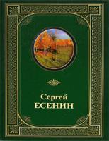Сергей Есенин Сергей Есенин. Полное собрание сочинений 5-7905-2805-8