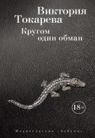 Токарева Виктория Кругом один обман 978-5-389-12696-1