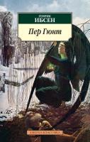 Ибсен Генрик Пер Гюнт 978-5-389-01789-4